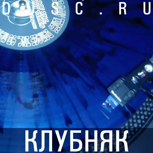 Клубняк музыка скачать 2014
