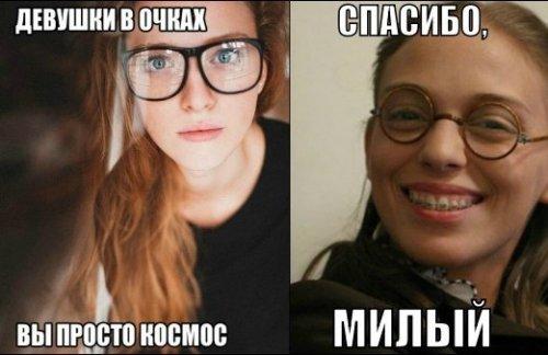 училка в очках фото