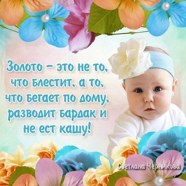 Про ребенка цитата