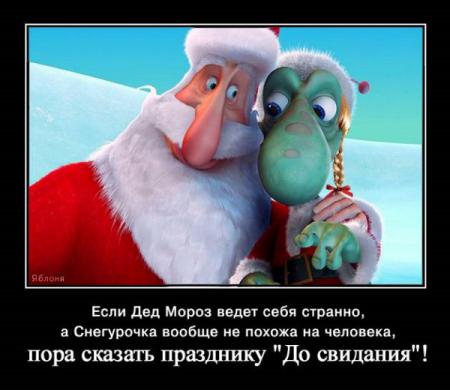 Демотиваторы, картинки - Страница 2 1386799665_novogodnie-demotivatory-1
