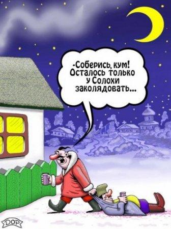 Приколыные картинки новогодние