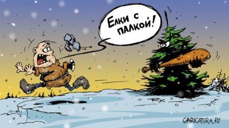 Прикольные новогодние карикатуры