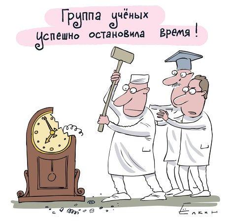 Картинки по запросу анекдоты об академиках
