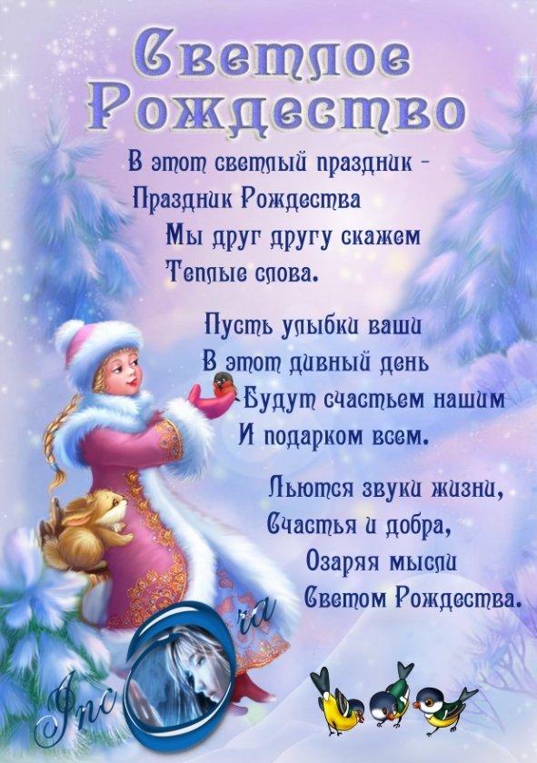 Смешные стихи о рождестве