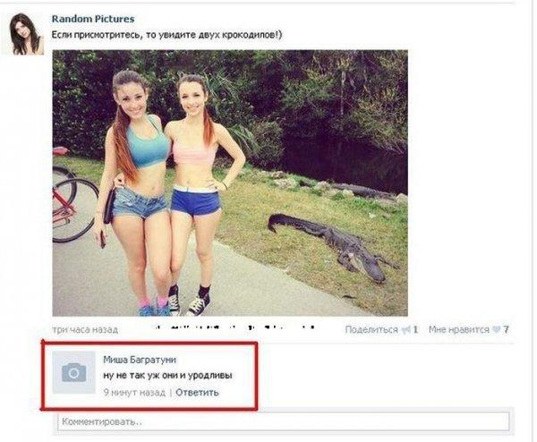 комментарии приколы: