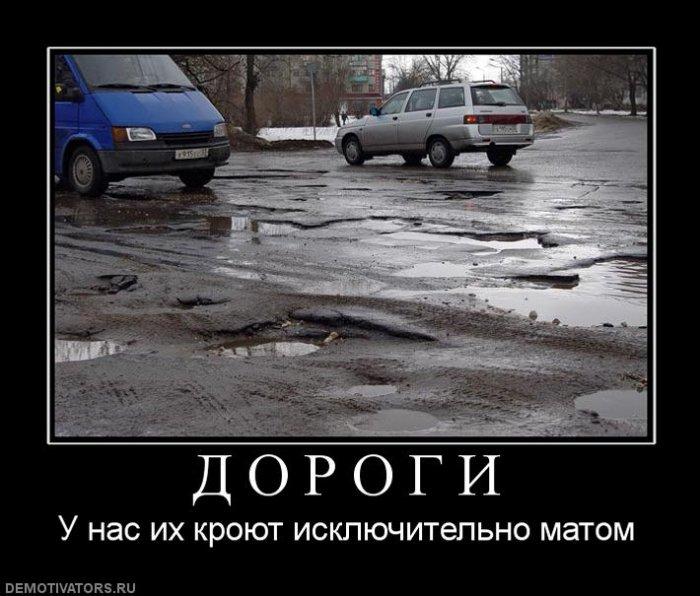 Анекдот Про Дорогу