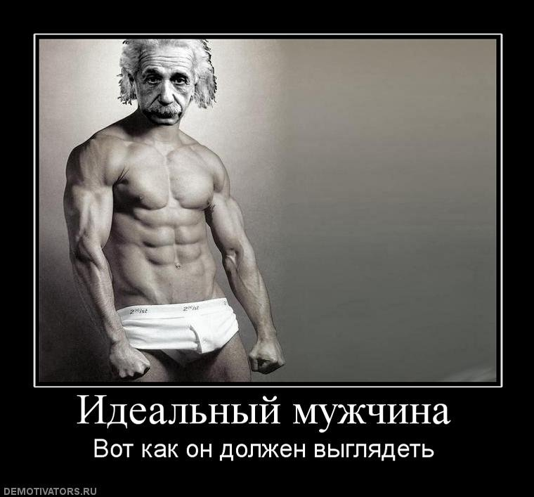 Поделиться картинкой:: dusc.ru/demotivators/2776-prikolnye-demotivatory-pro-muzhchin.html