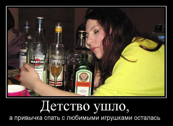 приколы фото девушек пьяных