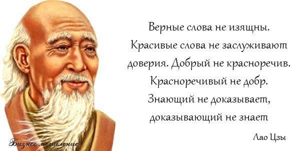 http://dusc.ru/uploads/posts/2014-07/1406583001_citaty-lao-czy.jpg