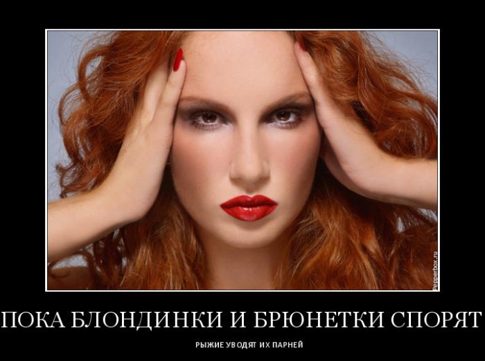 Рыжие девушки с мужчиной картинки 3 фотография
