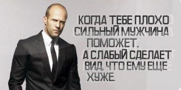 цитаты в картинках о мужчинах