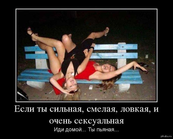 Фото пьяной девушки демотиваторы фото 226-192