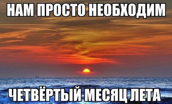 конец лета смешные картинки