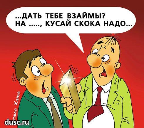 Анекдоты / Свежие анекдоты - Анекдотов net